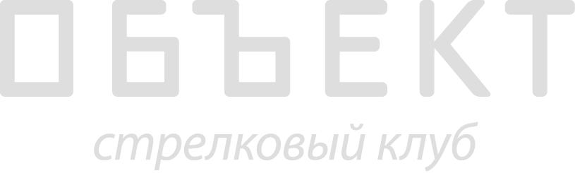 Стрелковый комплекс «Объект»